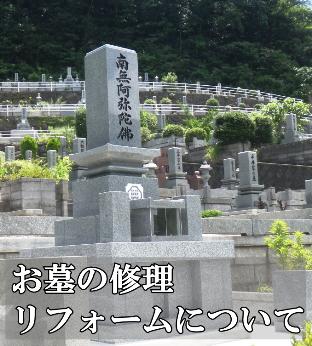 お墓の修理・リフォームイメージ